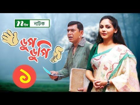 Bangla Drama Serial: Dugdugi | Episode 01 | Mishu Sabbir, Sanjida Preeti | Directed By Masud Sejan