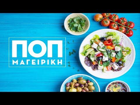 «ΠΟΠ Μαγειρική» με τον Νικόλα Σακελλαρίου – Νέα εκπομπή στην ΕΡΤ2! | trailer | ΕΡΤ