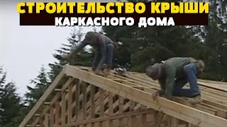 Строительство крыши каркасного дома. Изготовление от А до Я