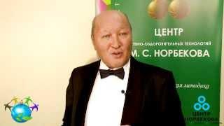 М.С. Норбеков «МОЙ ДОМ -- ЧИСТАЯ ПЛАНЕТА» | ч.1