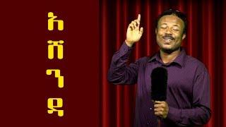 Ethiopian- አሸንዳ New Ethiopian Comedy