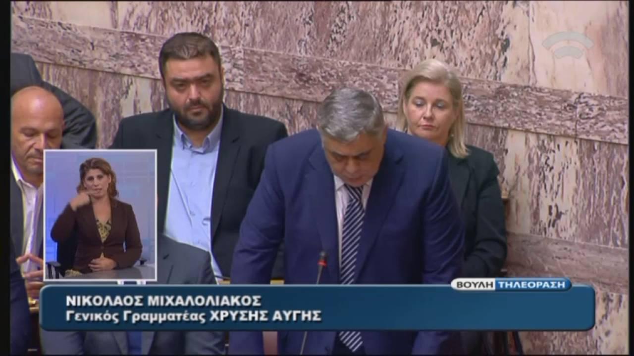 Ομιλία Γ.Γ.Χ.Α Ν.Μιχαλολιάκου στην Προ Ημερησίας Διατάξεως Συζήτηση Με Θέμα Τη Διαπλοκή(10/10/2016)