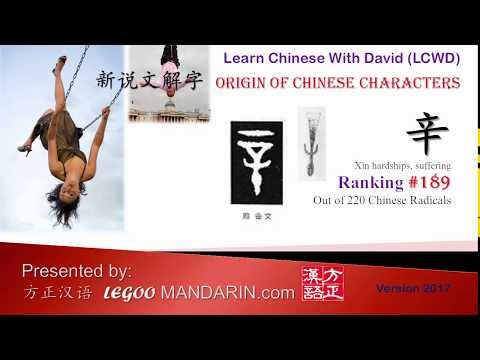 Origin of Chinese Characters - 2281 辜 guilt; crime - Learn Chinese with Flash Cards - trimmed