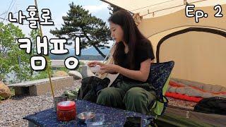 Thumb K | [Eng]올해 첫 캠핑장 Ep. 2 | 미니멀 솔로 캠핑 | 보령 해산물 먹방