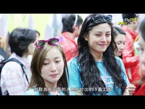 「夢飛行2015」台灣圓夢之旅  20160211