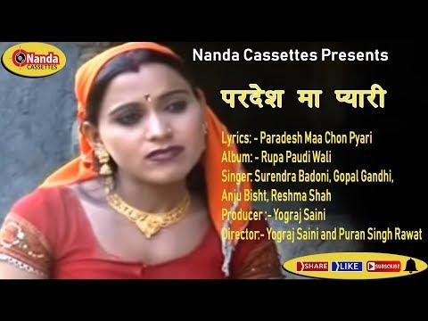 Video Paradesh Maa Chon Pyari  # Uttaranchali Song  # Garhwali Song  #  Album -  Rupa Paudi Wali download in MP3, 3GP, MP4, WEBM, AVI, FLV January 2017