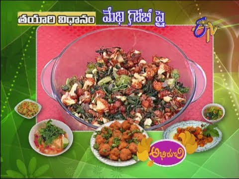 Abhiruchi -  Methi Gobi Fry  -  ???? ???? ???? 08 March 2014 02 PM
