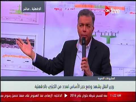 وزير النقل يشهد وضع حجر الأساس لعدد من الكباري بالدقهلية