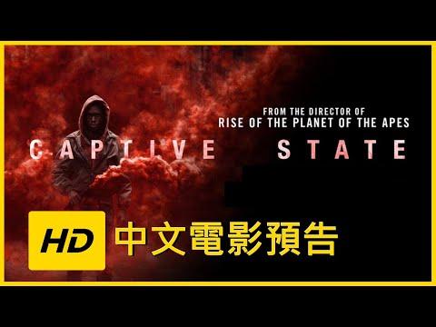 《天逆反擊戰》HD中文電影預告 【Captive State】|JELLY MOV3