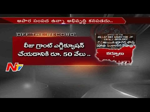 Corruption in Mining Department Fears Ruling Party Also || Off The Record