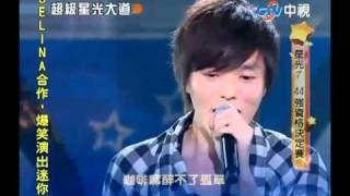 Download Lagu 超級星光大道 20100827 許翰文(D2) - 靠岸 Mp3