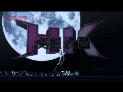 瘋狂假面中文版正式預告,5月3日給我妳的小褲褲!