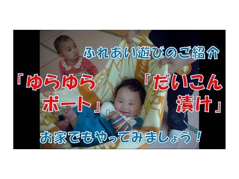 ふれ合い遊び「ゆらゆらボート」&「だいこん漬け」のご紹介 はちまん保育園(福井市)こぐま組(0歳児)向け