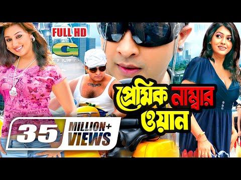 Bangla Movie | Premik Number One || Full Movie || Shakib Khan | Apu Biswas | Babita | Nipun