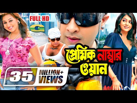Premik Number One | প্রেমিক নাম্বার ওয়ান | Shakib Khan | Apu Biswas | Nipun | Bangla Full Movie
