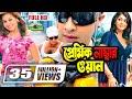 Premik Number One  Full Movie  Shakib Khan  Apu Biswas waptubes