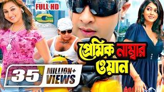 Download Video Bangla Movie | Premik Number One | প্রেমিক নাম্বার ওয়ান | Shakib Khan | Apu Biswas | Nipun MP3 3GP MP4