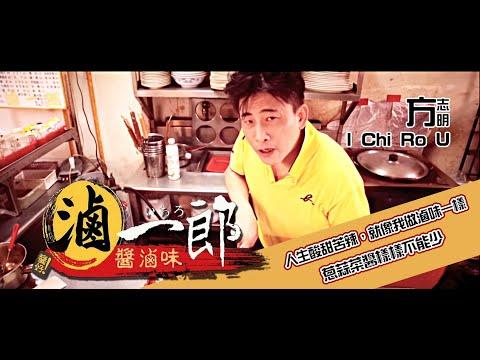 賣滷味賣到拍MV ,看完影片都想衝去邊唱邊跳邊吃摟咪了!