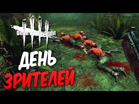 Dead by Daylight  — ДЕНЬ ЗРИТЕЛЕЙ [3]! ПОДНИМАЕМ РАНГ ВМЕСТЕ! (видео)