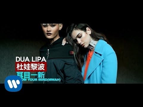 Dua Lipa杜娃黎波 - Blow Your Mind(Mawh) 耳目一新 (華納official 高畫質HD官方完整版MV)