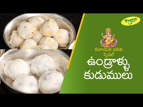 How to Make Undrallu & Kudumulu | Vinayaka Chavithi Special 2018 | Teluguone Food