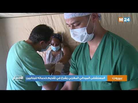 المستشفى العسكري الميداني الذي أقامه المغرب ببيروت يشرع في تقديم خدماته للبنانيين