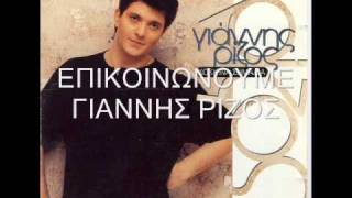 Giannis Rizos videoklipp Eπικοινωνούμε (Epikoinonoume)