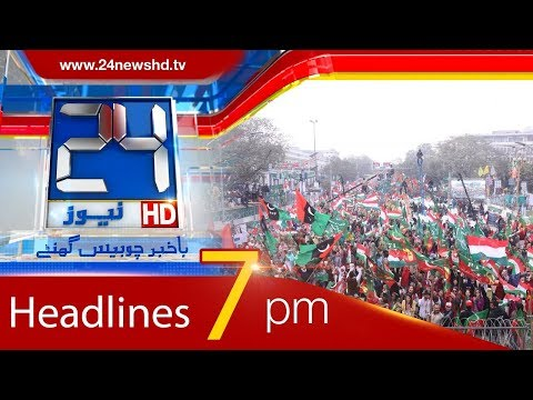News Headlines | 7:00 PM | 17 January 2018 | 24 News HD