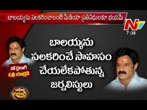 Journalists Facing Problems With Balakrishna Attitude  Off The Record