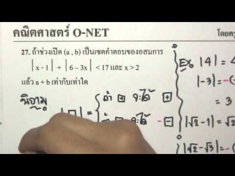 เฉลยข้อสอบO-NETปี54จำนวนจริงข้อ27