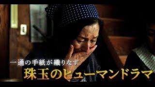 辛い過去と向き合う家族のドラマ/映画『生きる街』予告編