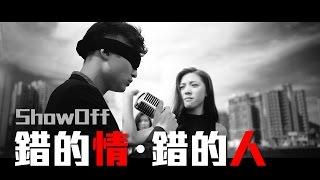 """""""釗峰"""" 再次參與填詞的 """"ShowOff 樂壇概念組合""""  第一主打歌「錯的情.錯的人」MV 播播播! 第一主音+故事創作+瞓身演出:鍾乜乜 ShowOff"""