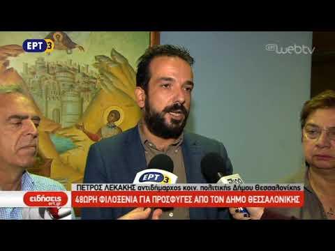 Νέες δομές ολιγοήμερης φιλοξενίας προσφύγων στη Θεσσαλονίκη | 11/10/2018 | ΕΡΤ