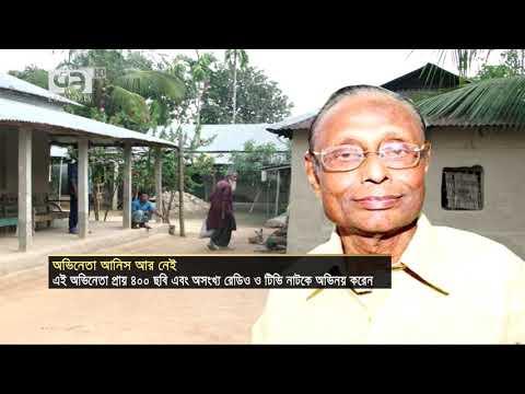 কৌতুক অভিনেতা আনিস আর নেই | News| Ekattor TV - Thời lượng: 33 giây.