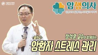 [암행의사] 정석훈 교수의 암환자 스트레스 관리_불면증 미리보기