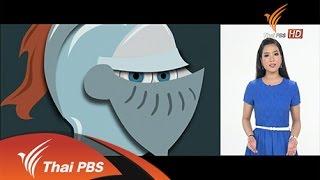 เร็วๆ นี้ที่ Thai PBS - 24 - 30 ก.ย. 58
