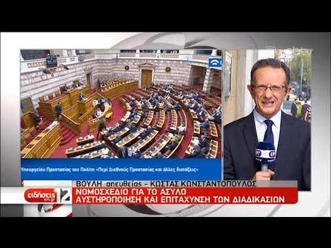 Σήμερα η συζήτηση του νομοσχεδίου για το άσυλο στους μετανάστες | 31/10/2019 | ΕΡΤ
