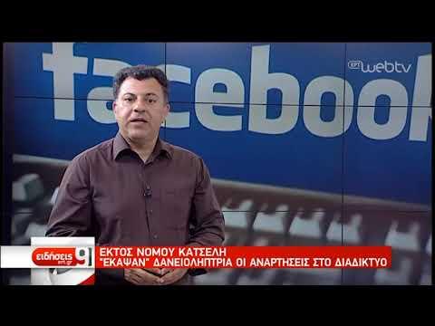 Την «έκαψε» το Facebook | 18/10/2019 | ΕΡΤ