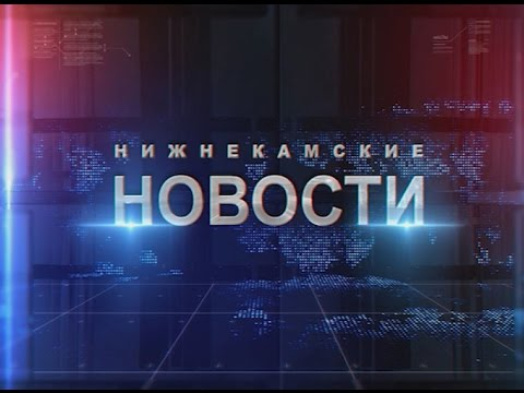 Новости НТР. Эфир 11.01.2017 (12:00) - DomaVideo.Ru