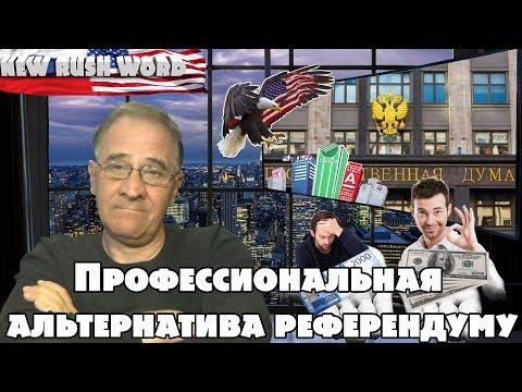 «Профессиональная альтернатива референдуму», инвесторы бегут от рубля | Новости 7:40, 7.08.2018