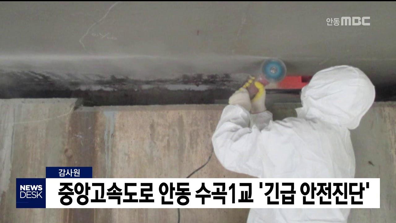 중앙고속도로 안동 수곡1교 '긴급안전진단'