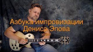 Первый урок из цикла гитарной импровизации. Рассказывает музыкант, гитарист, аранжировщик Денис Эпов.Денис преподает электрогитару в Москве, связаться с ним можно по:  Whatsapp +7-925-486-25-54,  Letzsound@gmail.com-Поддержи канал Deussoftwebru 100 рублями! https://money.yandex.ru/to/4100134876986Номер Яндекс-кошелька: 4100134876986 - Спасибо!--Видео Ивана Deus'a Сыромятникова. Страничка ВКонтакте: http://vk.com/ivandeus