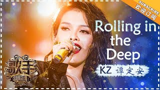 Video KZ谭定安 《Rolling in the Deep》- 《歌手2018》第5期 Singer2018【歌手官方频道】 MP3, 3GP, MP4, WEBM, AVI, FLV November 2018