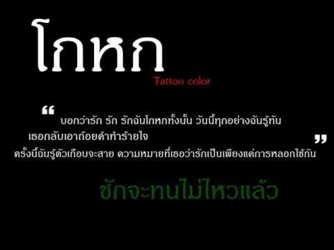 โกหก - Tattoo color