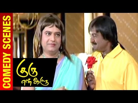 Guru En Aalu - Tamil Movie | Vivek romancing MS Baskar | Madhavan | Comedy Scene