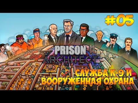 Prison Architect #05 - Служба К-9 и вооруженная охрана (видео)