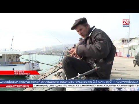 ловля рыбы в апреле в крыму