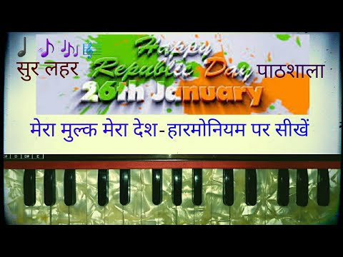Video Deshbhakti geet/how to play on harmonium/ sur lahar download in MP3, 3GP, MP4, WEBM, AVI, FLV January 2017