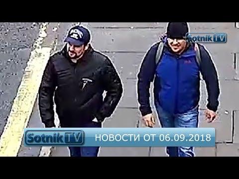 ИНФОРМАЦИОННЫЙ ВЫПУСК 06.09.2018
