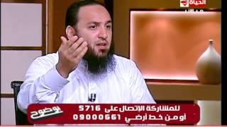 Download Video بوضوح - الشيخ عمرو الليثى .. كيف يعرف الإنسان أنه محسود أو مسحور MP3 3GP MP4